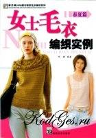 Книга Shougongfang  2006 Dushi Xinkuan Maoyi Bianzhi Xilie