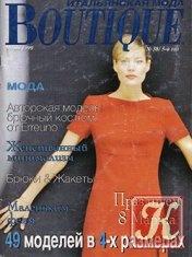 Журнал Boutique: итальянская мода №3 1999
