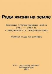 Книга Ради жизни на земле. Великая Отечественная война в документах и свидетельствах