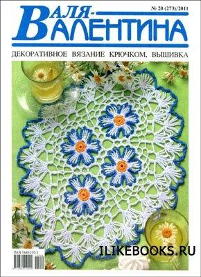 Журнал Валя-Валентина № 20 (273) 2011