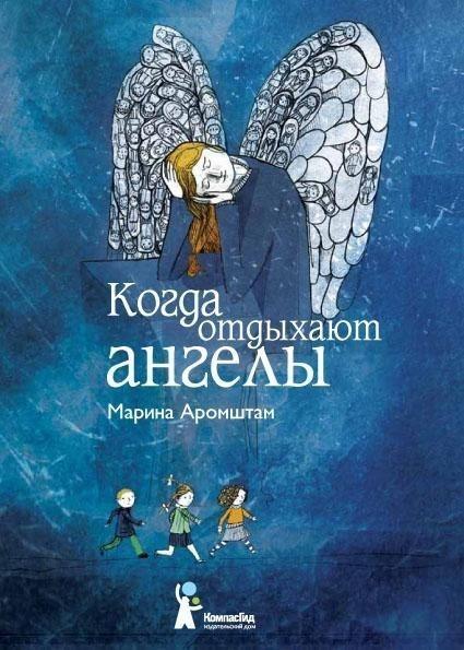Книга Когда отдыхают ангелы
