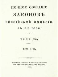 Книга Полное собрание законов Российской Империи. Том 25. 1798 - 1799