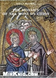 Книга The mosaics of nea moni on Chios, vol 1
