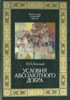 Книга Условия абсолютного добра