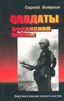 Книга Солдаты афганской войны. Документальное свидетельство