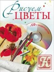 Книга Рисуем цветы