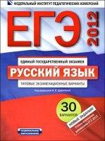 Книга ЕГЭ-2012. Русский язык. Типовые экзаменационные варианты. 30 вариантов