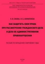 Книга Как защитить свои права при рассмотрении гражданского дела и дела об административном правонарушении