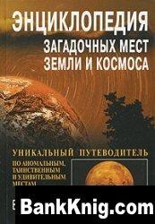 Книга Энциклопедия загадочных мест Земли и Космоса