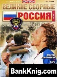 Журнал Футбол .Великие сборные: Россия ч1. №5 2009
