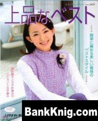 Журнал Lady Boutique Series №2459, 2006 Knit&Crochet