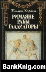 Книга Римляне, рабы, гладиаторы: Спартак у ворот Рима