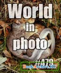 Журнал Мир в Фотографии - World In Photo 479.