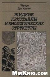Книга Жидкие кристаллы и биологические структуры
