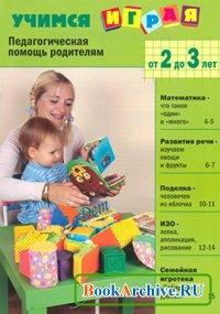 Книга Учимся играя (2-3 года) Специальный выпуск газеты «Солнечный зайчик».