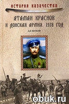 Книга Атаман Краснов и Донская армия. 1918 год