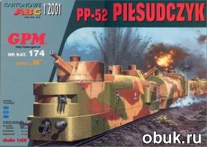 Книга GPM №174 - бронепоезд PP-52 Pilsudczyk