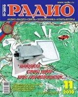 Книга Радио №11 (ноябрь 2010)