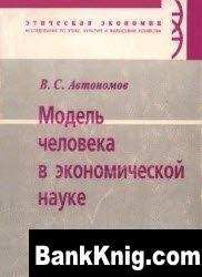 Книга Модель человека в экономической науке