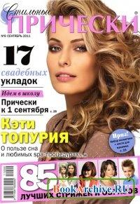 Журнал Стильные прически № 9 2011.
