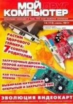 Журнал Мой друг компьютер №15 2011