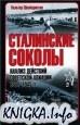 Аудиокнига Сталинские соколы. Анализ действий советской авиации. 1941-1945 гг