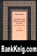 Книга Домашний быт русских цариц XVI и XVII столетиях