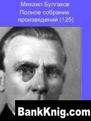 Книга Полное собрание произведений Михаила Булгакова