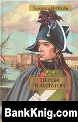 Книга Валентин Пикуль - Пером и шпагой