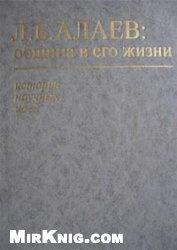 Книга Община в его жизни. История нескольких научных идей в документах и материалах