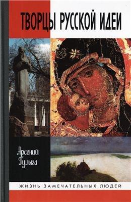 Книга Гулыга А. Творцы русской идеи. М.: Молодая гвардия, 2006. - 316 с.