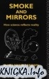 Аудиокнига Smoke and Mirrors: How Science Reflects Reality