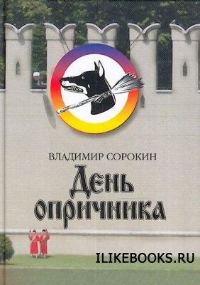 Аудиокнига Сорокин Владимир - День Опричника (Аудиокнига)