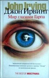 Аудиокнига Мир глазами Гарпа (аудиокнига)