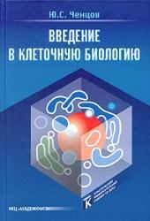 Книга Введение в клеточную биологию - Ченцов Ю.С.