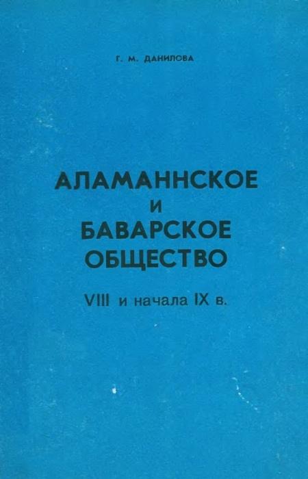 Книга Данилова Г.М. Аламаннское и баварское общество VIII и начала IX в. Петрозаводск, 1969.