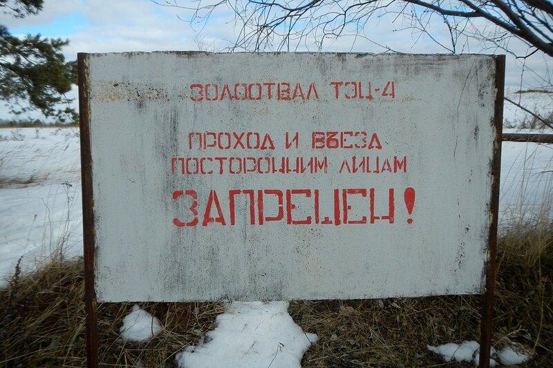 Табличка Золоотвал ТЭЦ-4. Проход и въезд посторонним лицам запрещен.
