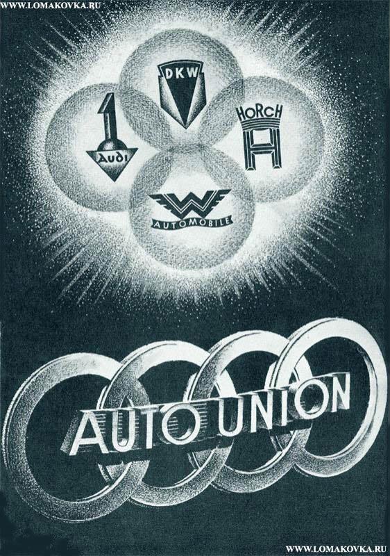 auto-union_poster-WWW.LOMAKOVKA.RU.jpg