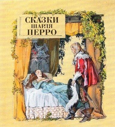 Шарль Перро. Иллюстрации А. Иткина