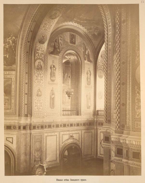 Храм Христа Спасителя.  Южная стена западного крыла