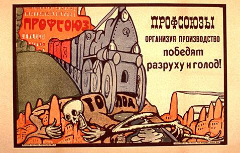 Профсоюзы, организуя производство, победят разруху и голод! 1921