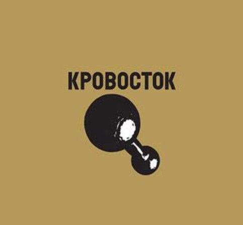 Кровосток - Гантеля (2008)