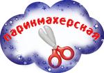парикмахерская.png