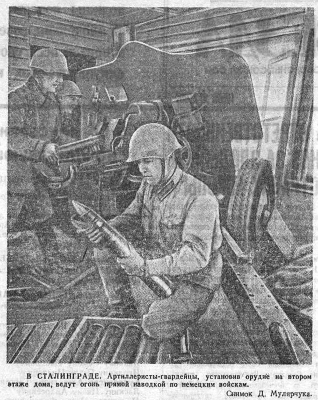 «Красная звезда», 15 октября 1942 года