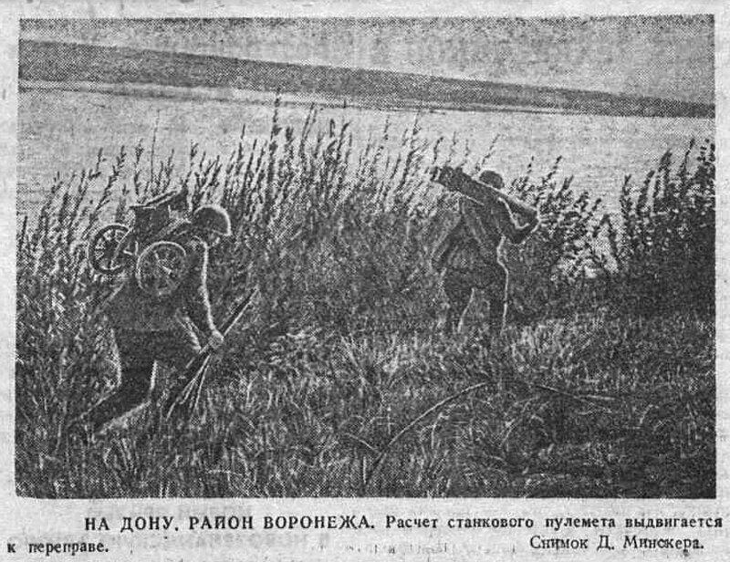 Красная звезда, 16 октября 1942 года