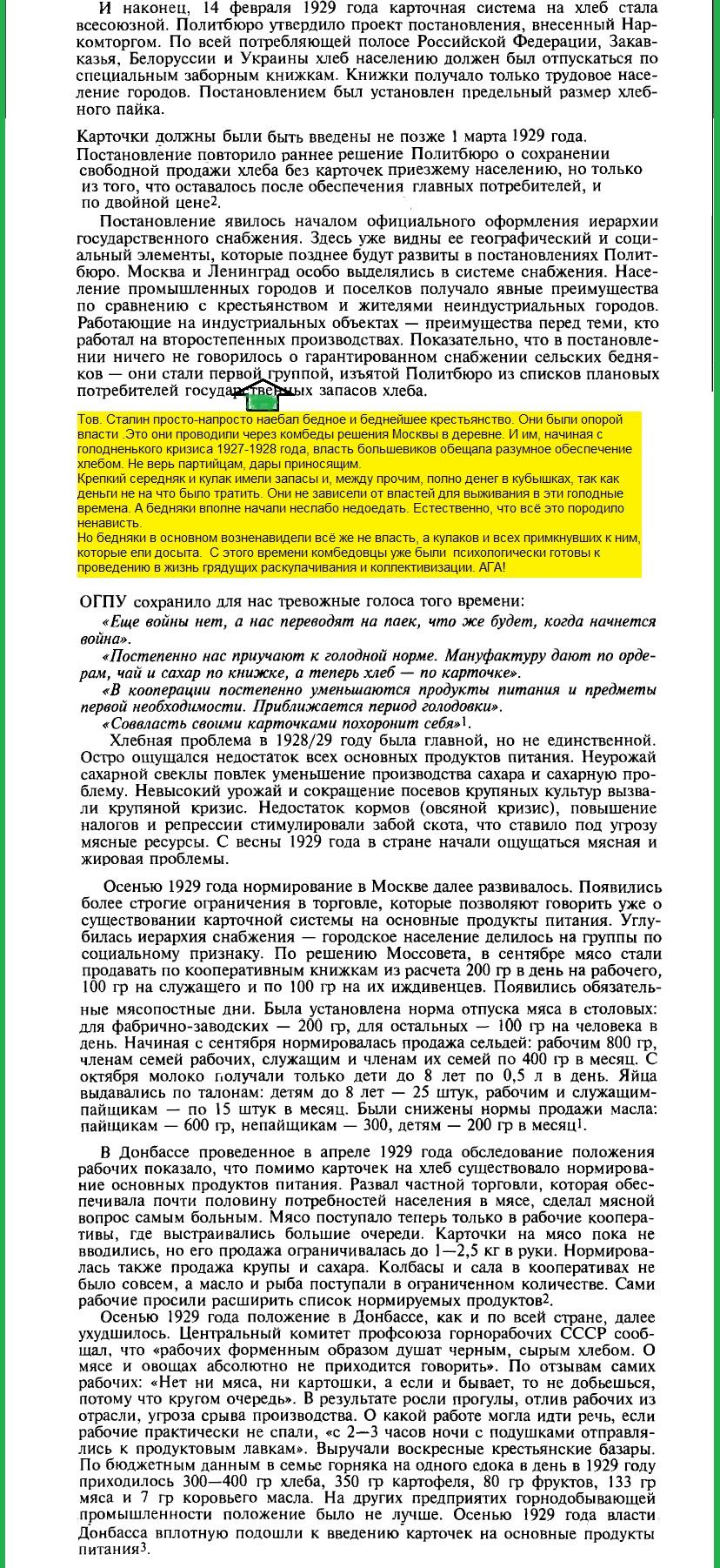 Е. Осокина. За фасадом сталинского изобилия (1)