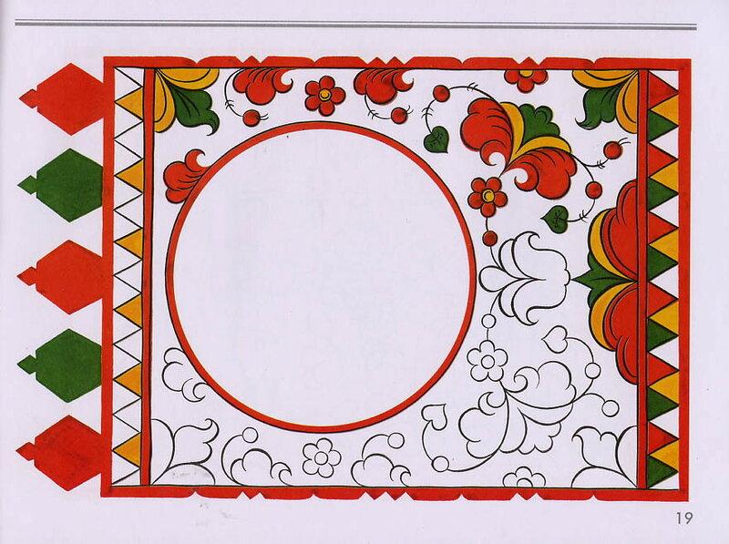 все это пермогорская роспись картинки эскизы часть крупным куском