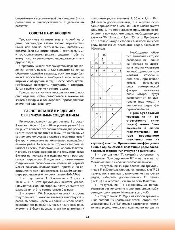 Вязание треугольника спицами пэчворк 72
