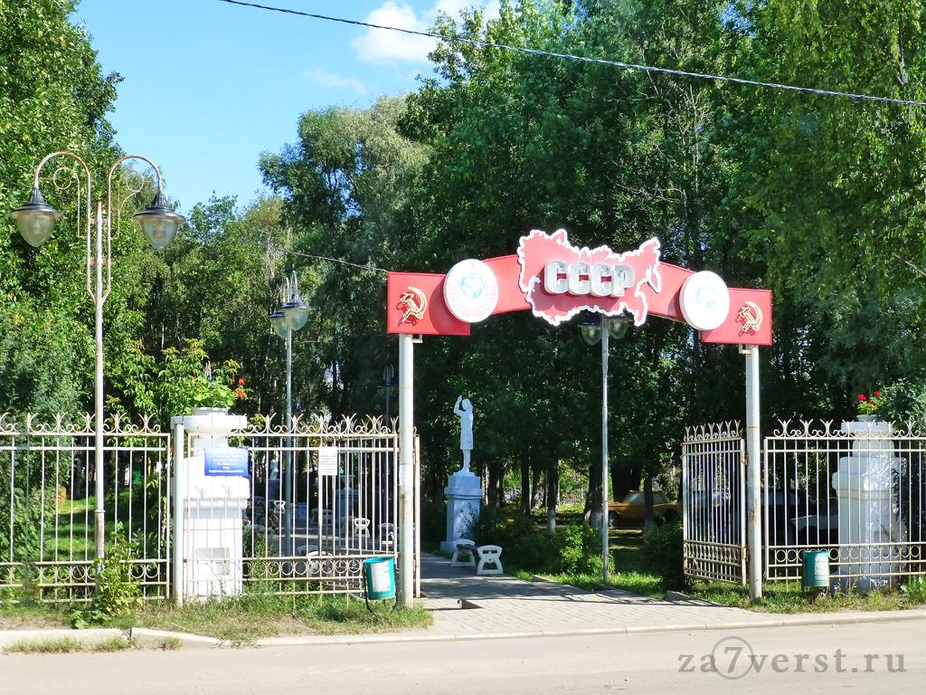 Парк советского периода. Тутаев Ярославской области
