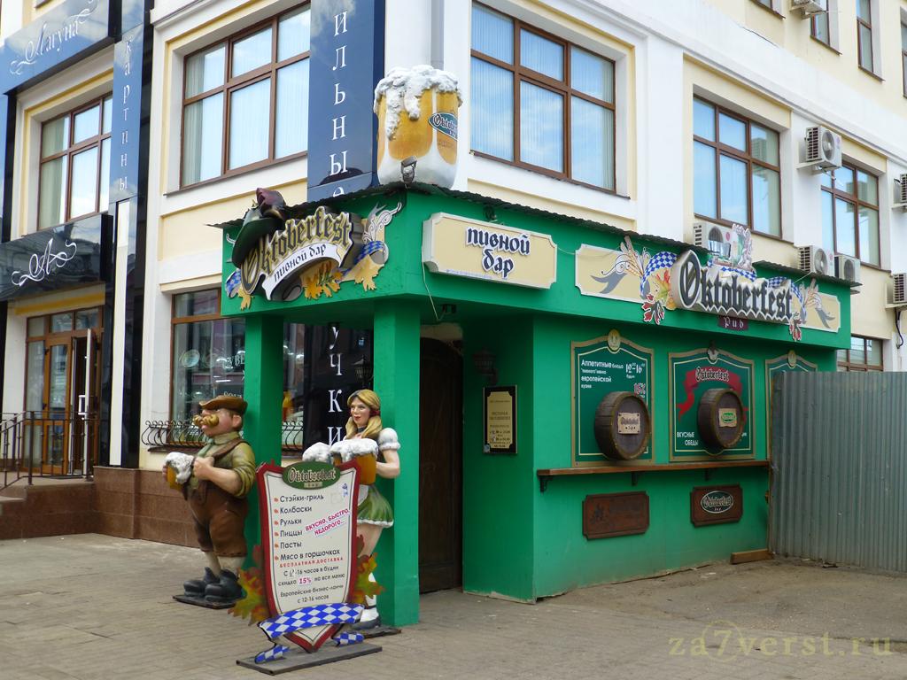 Пивной ресторан Oktoberfest. Ярославль